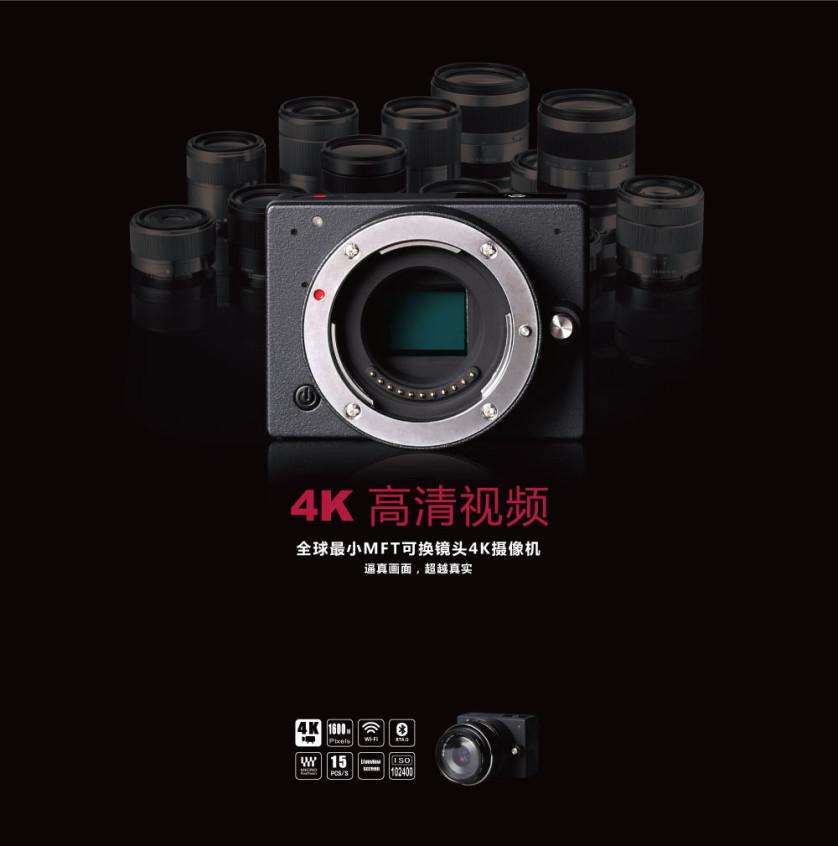 ImageVision 4K Camera Z